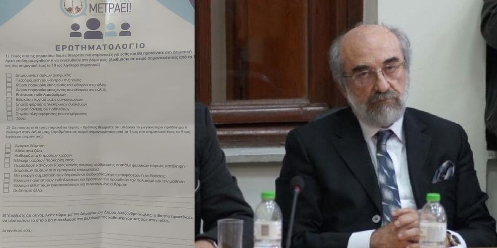 Λαμπάκης: Ερωτηματολόγιο άρπα-κόλα, προεκλογικό, επικοινωνιακό, μετά από 8 χρόνια αδιαφορίας sτην άποψη των πολιτών