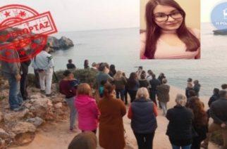 Δολοφονία Ελένης Τοπαλούδη: Τρισάγιο στον τόπο που βρέθηκε το πτώμα της