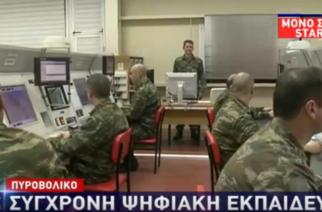 ΒΙΝΤΕΟ: Το STAR στην Πυροβολαρχία Εξομοιωτών της Αλεξανδρούπολης
