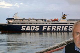 SAOS Ferries: Έκπτωση 50% σε ατομικά εισιτήρια και αυτοκίνητα το Σαββατοκύριακο των Θεοφανείων