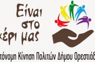 """""""Είναι στο χέρι μας"""": Συνέλευση για να αποφασίσουν συμμετοχή στις εκλογές του δήμου Ορεστιάδας"""