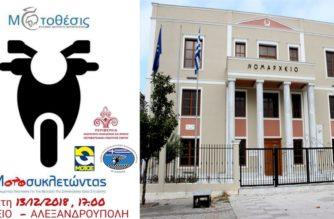 """Αλεξανδρούπολη: Ενημερωτική εκδήλωση """"Μοτοσυκλετώντας… χαίρομαι"""""""