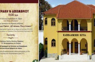 """Αλεξανδρούπολη: Εκδήλωση με θέμα """"Καππαδόκες Έβρου 40 χρόνια πολιτισμού"""""""