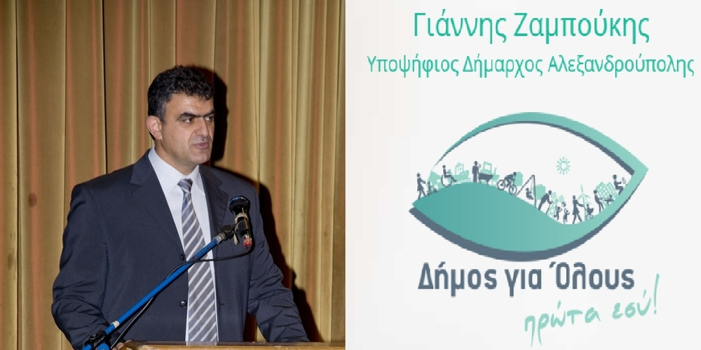 Θεόδωρος Βουρδόλης: Ανακοίνωσε την υποψηφιότητα του με τον Γιάννη Ζαμπούκη στην Αλεξανδρούπολη