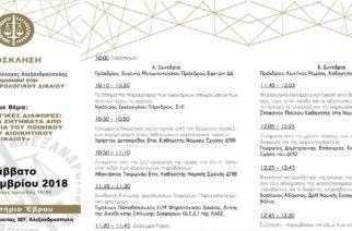 Αλεξανδρούπολη: Σημαντική ημερίδα από τον Δικηγορικό Σύλλογο αύριο Σάββατο