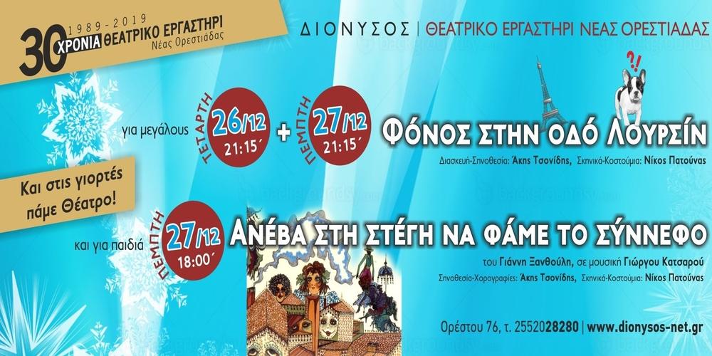 Ορεστιάδα: Το εορταστικό πρόγραμμα παραστάσεων  του θεάτρου ΔΙΟΝΥΣΟΣ