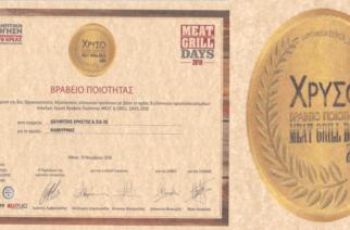 Χρυσό Βραβείο Ποιότητας ο Καβουρμάς ΔΕΛΙΝΤΖΗ – Αργυρά τα χωριάτικα λουκάνικα του και Χάλκινο το μπιφτέκι σε κορυφαία έκθεση