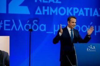 """Ξεκάθαρη εντολή Μητσοτάκη για στήριξη Χ.Μέτιου και υπόλοιπων υποψήφιων Περιφερειαρχών: """"Απαιτώ απόλυτη κομματική συστράτευση"""" (ΒΙΝΤΕΟ)"""