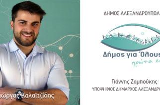 Ο νεαρός αγρότης Γιώργος Καλαϊτζίδης στην παράταξη του Γιάννη Ζαμπούκη