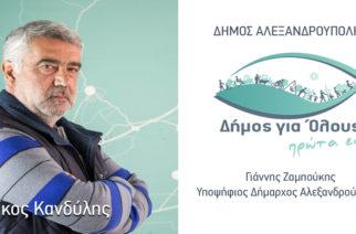 Αλεξανδρούπολη: Ο έμπειρος αυτοδιοικητικός Νίκος Κανδύλης, υποψήφιος με τον Γιάννη Ζαμπούκη
