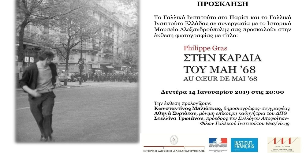 Ιστορικό Μουσείο Αλεξανδρούπολης: Έκθεση φωτογραφίας «Στην καρδιά του Μάη του '68» του Φιλίπ Γκρα