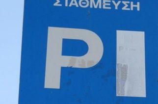 Δήμος Αλεξανδρούπολης: Πότε μπορείτε να ανανεώσετε τις κάρτες στάθμευσης διαρκείας