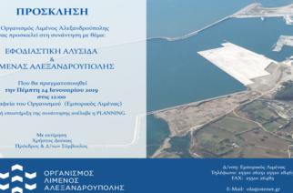 """Συνάντηση με θέμα: """"Εφοδιαστική αλυσίδα και Λιμένας Αλεξανδρούπολης"""" στον ΟΛΑ"""
