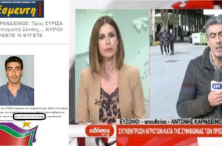 """Όταν ο δημοσιογράφος της ΕΡΤ3 που μίλησε για Βόρεια-Νότια Μακεδονία, κατηγορούσε τους """"συντρόφους"""" στον ΣΥΡΙΖΑ"""