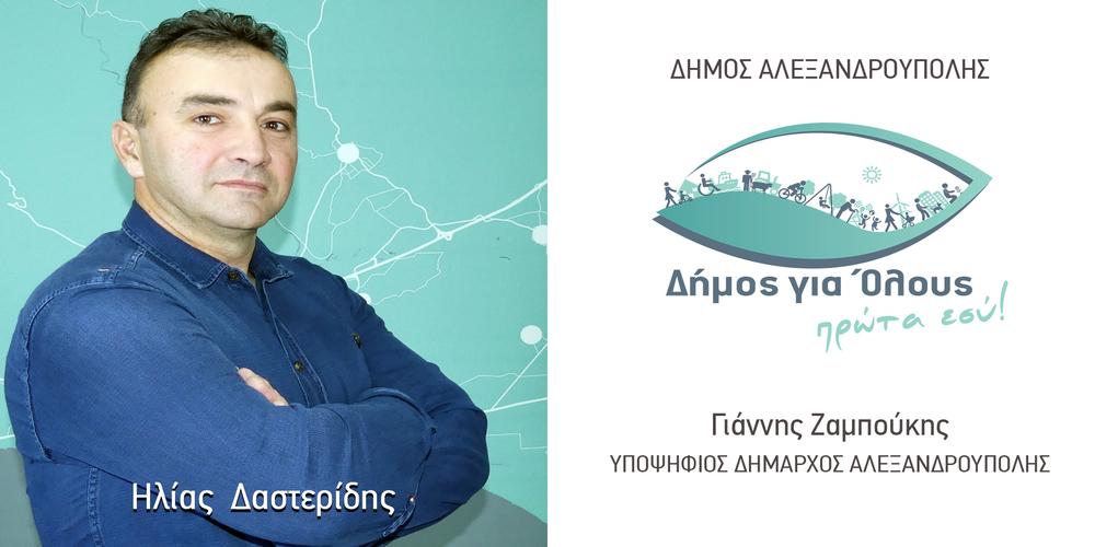"""Ο ΗλίαςΔαστερίδης υποψήφιος στην παράταξη""""Δήμος για Όλους – Πρώτα Εσύ!"""" του Γιάννη Ζαμπούκη"""
