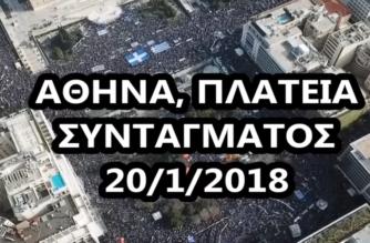 Απόστρατοι Εθελοντές Μακράς Θητείας: Θα είμαστε όλοι στο συλλαλητήριο για την Μακεδονία μας