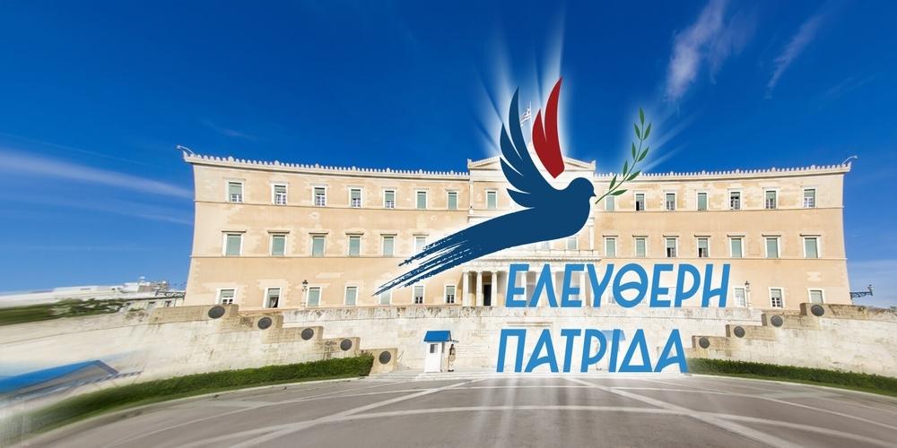 """Παρουσίαση της πολιτικής παράταξης """"ΕΛΕΥΘΕΡΗ ΠΑΤΡΙΔΑ"""" στην Αλεξανδρούπολη"""