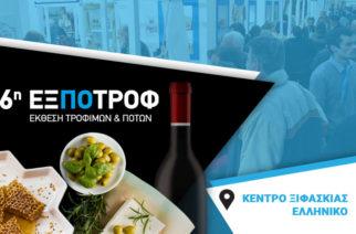 Επιμελητήριο Έβρου: Συμμετέχει στην 6η Έκθεση Τροφίμων και Ποτών ΕΞΠΟΤΡΟΦ με ενιαίο περίπτερο