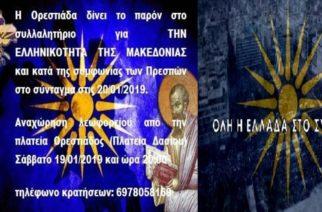Η Ορεστιάδα δίνει το παρόν στο συλλαλητήριο της Αθήνας -Λεωφορείο αναχωρεί αύριο βράδυ