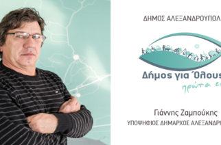 """Μεταγραφική """"βόμβα"""" και φουλ επίθεση, με υποψήφιο τον πρώην διεθνή άσσο Χρήστο Χιονά ο Γ. Ζαμπούκης (ΒΙΝΤΕΟ)"""