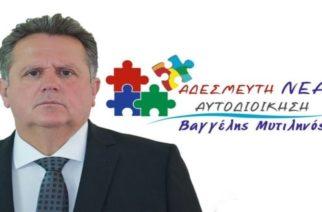Παρουσιάζει τα πρώτα ονόματα υποψήφιων δημοτικών του συμβούλων αύριο Παρασκευή ο υποψήφιος δήμαρχος Βαγγέλης Μυτιληνός