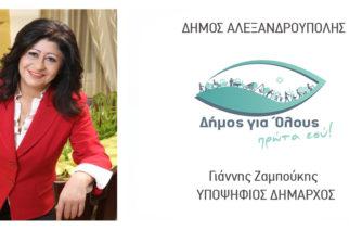 """Αλεξανδρούπολη: """"Φωτιά"""" στο προεκλογικό σκηνικό έβαλε η Ελένη Ιντεπελίδου – Υποψήφια με τον Γιάννη Ζαμπούκη"""