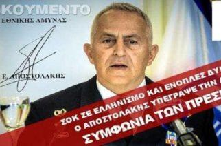 Τα στερνά τιμούν τα πρώτα Ναύαρχε ΟΥΚα- Φαρδιά-πλατιά η υπογραφή στο ξεπούλημα της Μακεδονίας