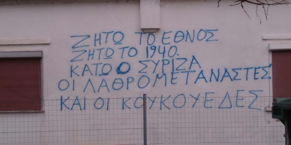 Το ΚΚΕ Έβρου καταδικάζει τα συνθήματα εναντίον του σε χωριά του Έβρου