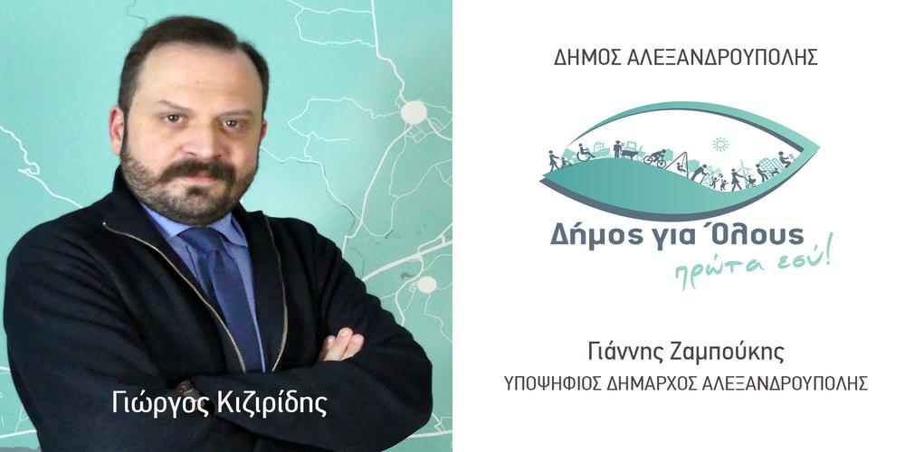 """Ο νομικός Γιώργος Κιζιρίδης στην Παράταξη """"Δήμος για Όλους – Πρώτα Εσύ"""" του Γιάννη Ζαμπούκη"""