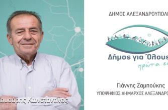 Αλεξανδρούπολη: Ο επί χρόνια Πρόεδρος Αρδανίου Κώστας Κουσάρης, υποψήφιος με τον Γιάννη Ζαμπούκη