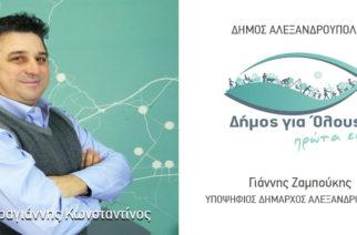 """Ο Κωνσταντίνος Καραγιάννης υποψήφιος με την παράταξη """"Δήμος για Όλους – Πρώτα Εσύ!"""" του Γιάννη Ζαμπούκη"""