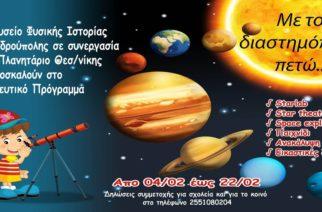 """Αλεξανδρούπολη: Εκπαιδευτικό Πρόγραμμα """"Με το διαστημόπλοιο πετώ"""" στο Μουσείο Φυσικής Ιστορίας"""