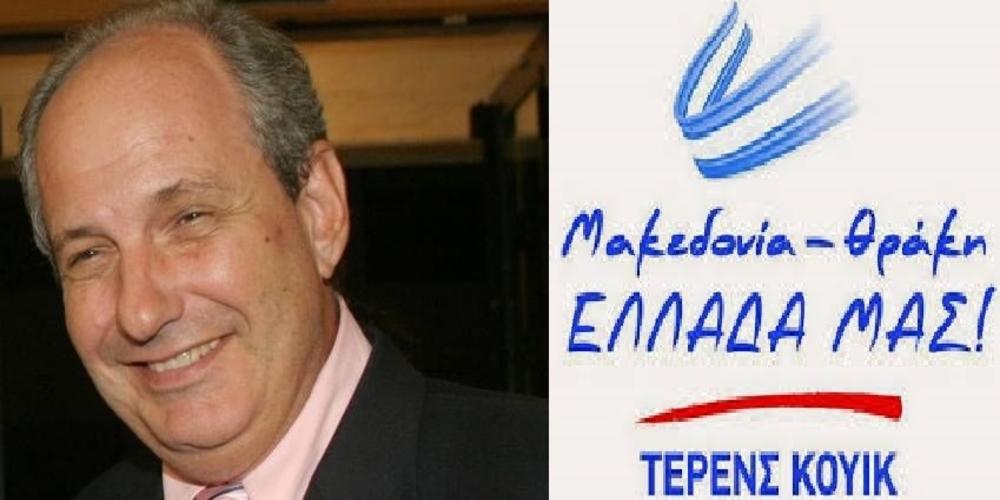BINTEO: Ο πρώην υποψήφιος Περιφερειάρχης ΑΜ-Θ Τέρενς Κουίκ, πανηγυρίζει που θα ψηφιστεί η συμφωνία των Πρεσπών