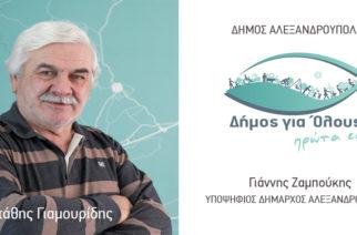 """Ο Στάθης Γιαμουρίδης στην παράταξη """"Δήμος για Όλους – Πρώτα Εσύ!"""" του Γιάννη Ζαμπούκη"""