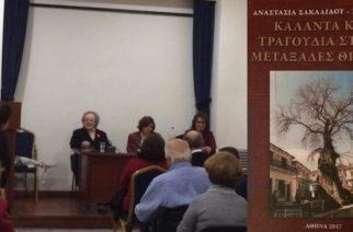 """Παρουσίαση του βιβλίου της Αναστασίας Σακαλίδου- Χουρδάκη """"Κάλαντα και Τραγούδια στους Μεταξάδες Θράκης"""""""