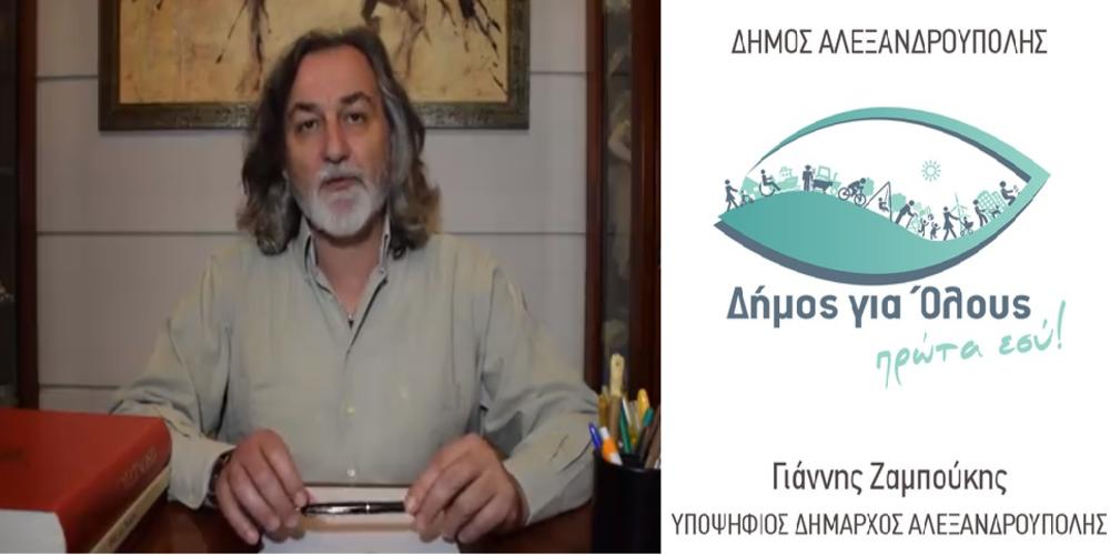 Αλεξανδρούπολη: Ο Παναγιώτης Μπίκος υποψήφιος με τον Γιάννη Ζαμπούκη (ΒΙΝΤΕΟ)