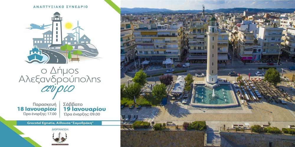 Αλεξανδρούπολη: Αναπτυξιακό Συνέδριο με θέμα: «Ο Δήμος Αλεξανδρούπολης αύριο» στις 18 και 19 Ιανουαρίου
