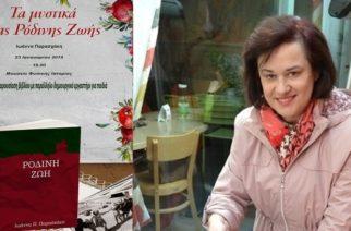 """""""Τα μυστικά μιας ρόδινης ζωής"""": Διαδραστική παρουσίαση του βιβλίου της Ιωάννας Παρασχάκη"""