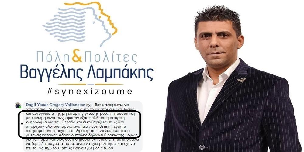 """ΠΡΟΚΛΗΣΗ μουσουλμάνου υποψήφιου δημοτικού συμβούλου Λαμπάκη: """"Εντελώς φυσικά ο γείτονας κάτοικος Αδριανούπολης δηλώνει Θρακιώτης""""!!!"""