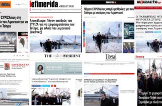 ΣΑΛΟΣ: Κορυφαία αθηναϊκά ΜΜΕ αναδημοσίευσαν τις αποκαλύψεις μας για το ΣΥΡΙΖΑ Travel