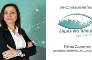 Αλεξανδρούπολη: Η Σοφία Δαρμή υποψήφια με την παράταξη του Γιάννη Ζαμπούκη