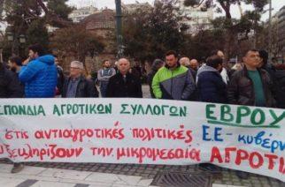 Κάλεσμα σε αγρότες και κτηνοτρόφους για συμμετοχή στην συκέντρωση διαμαρτυρίας στην Ορεστιάδα