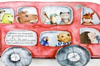«Η Παράξενη Παρέα του Ορφέα» ταξιδεύει με το λεωφορείο της φιλίας στις Φέρες