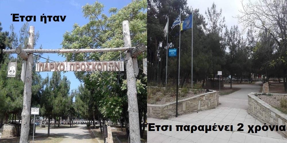 Πάρκο Προσκόπων Αλεξανδρούπολης: Δυο χρόνια ο δήμος δεν μπόρεσε να βάλει πίσω την πινακίδα
