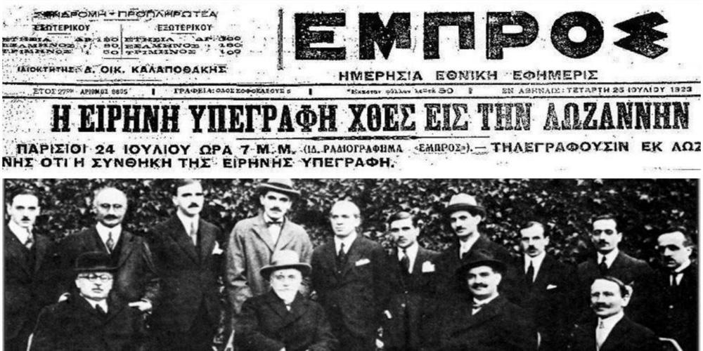 Η Συνθήκη της Λωζάνης, το παρασκήνιο και ο θετικός ρόλος της στρατιάς του Έβρου