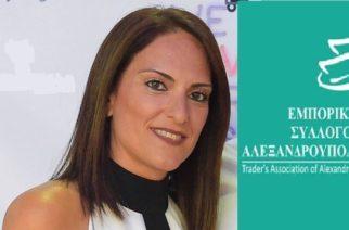 Η Βίβιαν Κουρμπανιάν και πάλι Πρόεδρος του Εμπορικού Συλλόγου Αλεξανδρούπολης στη νέα διοίκηση