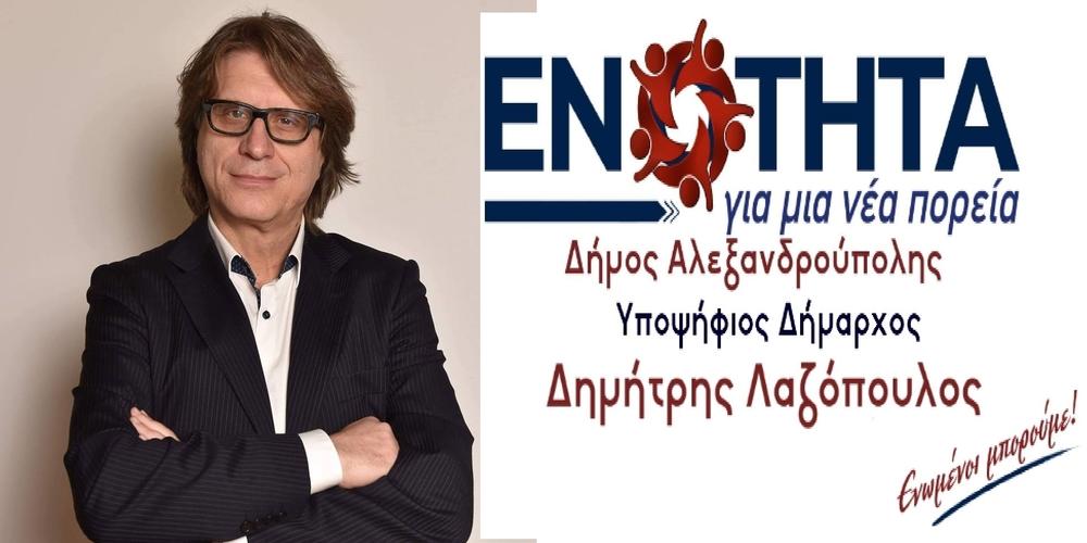 Διοικητής του Νοσοκομείου Διδυμοτείχου ή υποψήφιος δήμαρχος Αλεξανδρούπολης το δίλημμα Λαζόπουλου