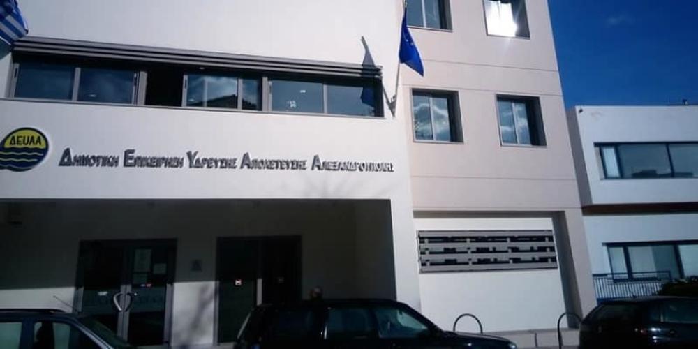 ΔΕΥΑ Αλεξανδρούπολης: Προχωράει στην πρόσληψη 11 ατόμων – Δείτε θέσεις και λεπτομέρειες