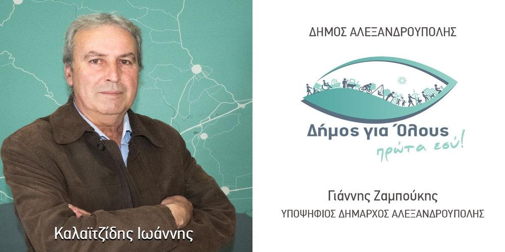 """Ο Γιάννης Καλαϊτζίδης υποψήφιος στην παράταξη  """"Δήμος για Όλους – Πρώτα Εσύ!"""" του Γιάννη Ζαμπούκη"""
