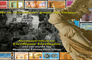 """Με τα """"Ελευθέρια"""" φτερά της Νίκης της Σαμοθράκης έκθεση στην Αλεξανδρούπολη"""